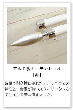 カーテンレール 剣