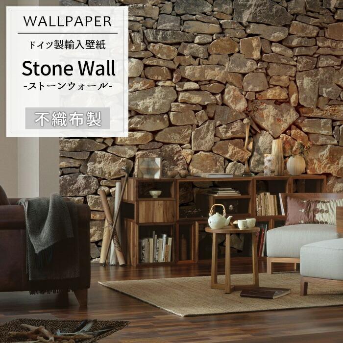 楽天市場 ドイツ製インポート壁紙 xxl4 727 stone wall ストーン