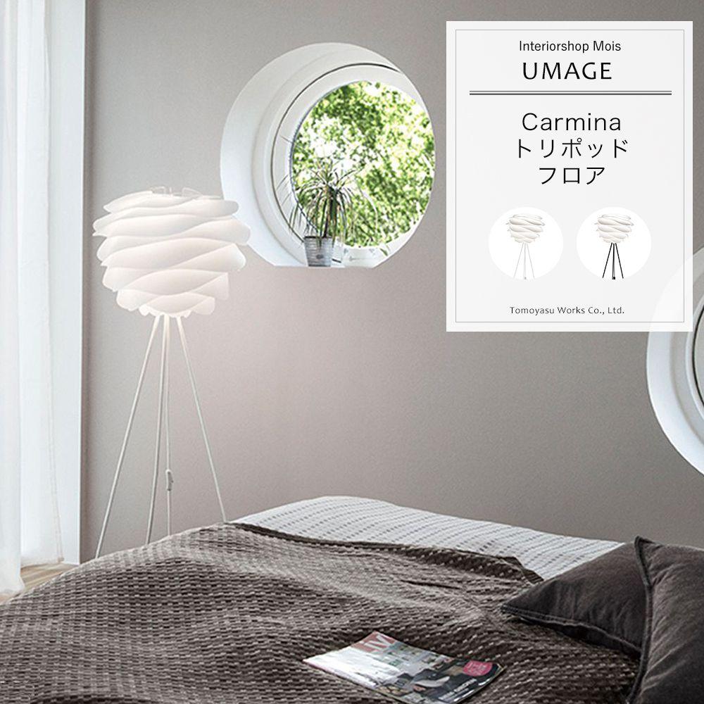 UMAGE Carmina カルミナ トリポッド・フロア