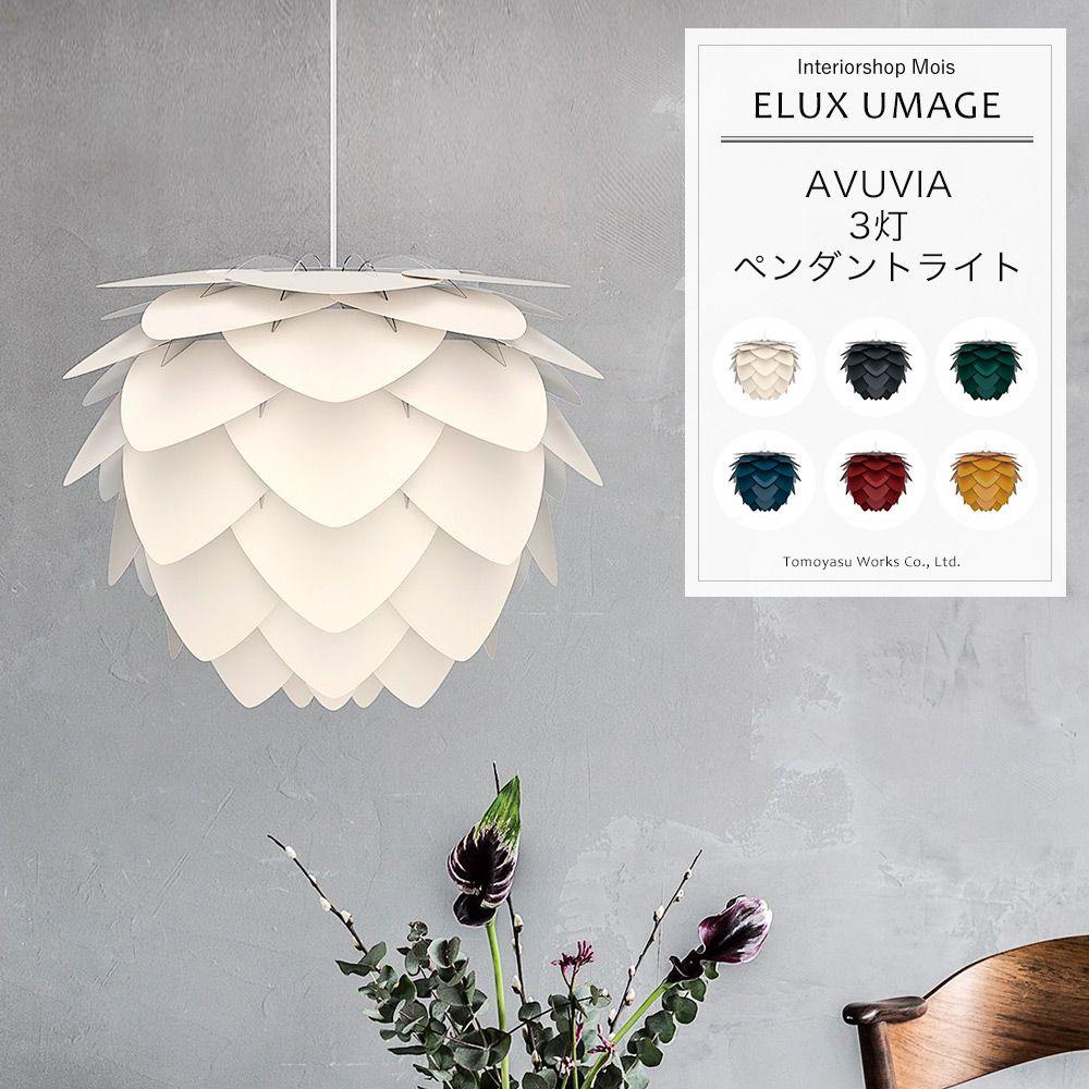 UMAGE Aluvia アルヴィア 3灯ペンダントライト