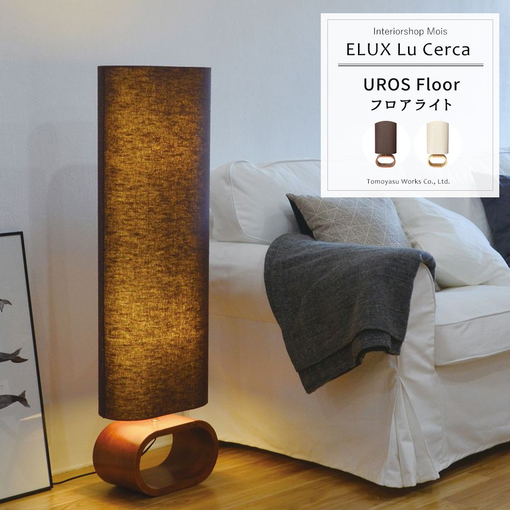 UROS Floor ウロス フロア フロアライト