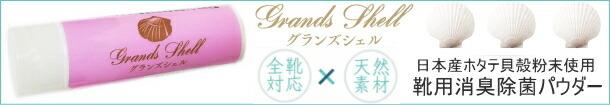 【GrandsShell】グランズシェル 靴用消臭除菌パウダー
