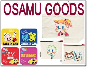 【OSAMU GOODS】オサムグッズ