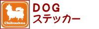 DOGステッカー