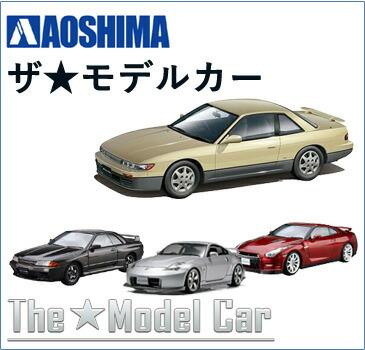 ザモデルカープラモデル