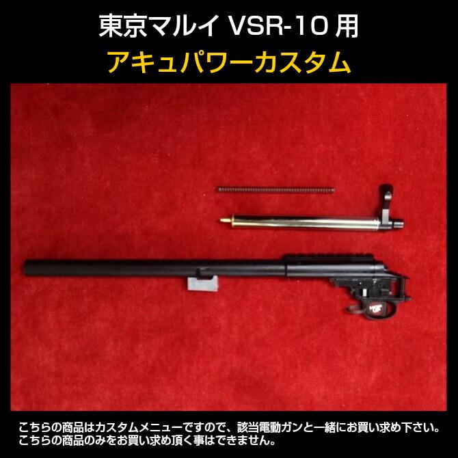 東京マルイVSR-10用アキュパワーカスタム