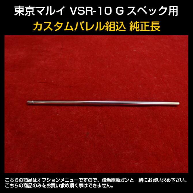 東京マルイ VSR-10 Gスペック用カスタムバレル組込 純正長