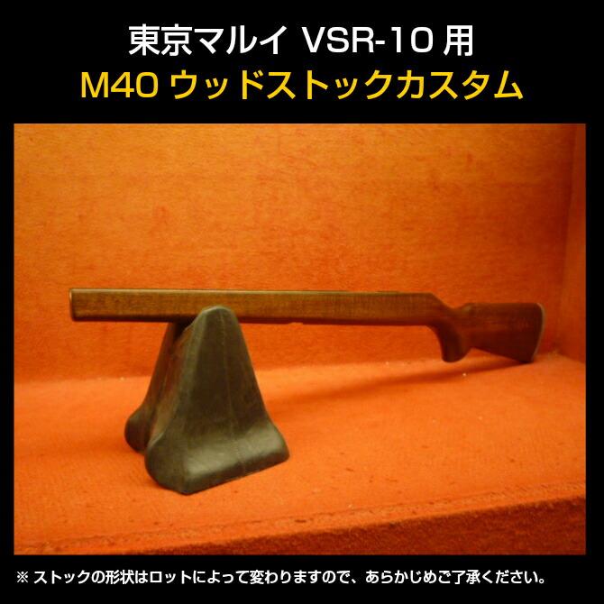 東京マルイ VSR-10用M40ウッドストックカスタム