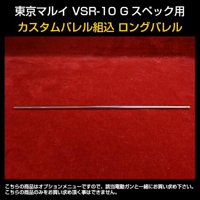 東京マルイ VSR-10 Gスペック用カスタムバレル組込 ロングバレル