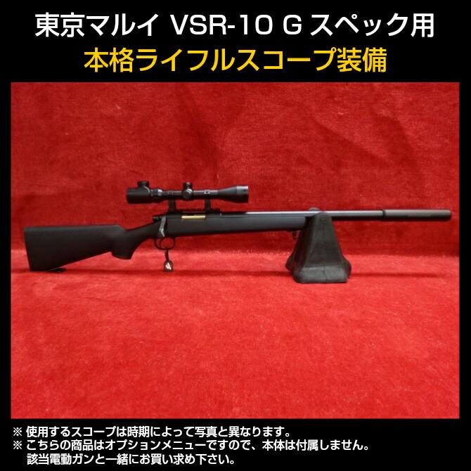 東京マルイ VSR-10Gスペック用本格ライフルスコープ装備