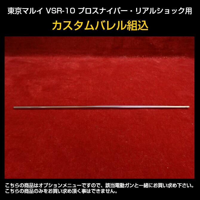 東京マルイ VSR-10 プロスナイパー・リアルショック用カスタムバレル組込