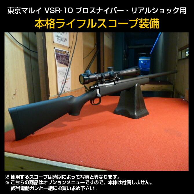 東京マルイ VSR-10プロスナイパー・リアルショック用本格ライフルスコープ装備