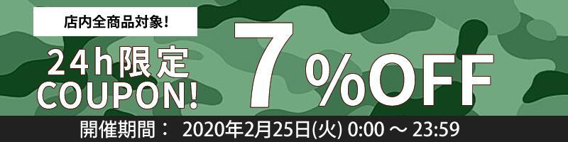 店内全品対象の7%OFFクーポンです。 利用期間:2020年2月25日(火) 0:00 ~ 23:59まで。