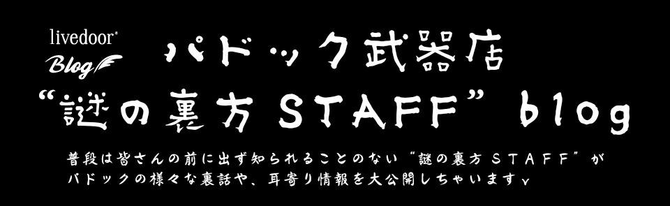 謎の裏方STAFFブログ