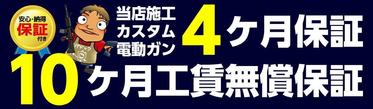 当店施工カスタム電動ガン4ケ月保証・10ケ月工賃無償保証