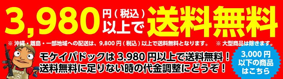 モケイパドックは3,980円以上で送料無料!