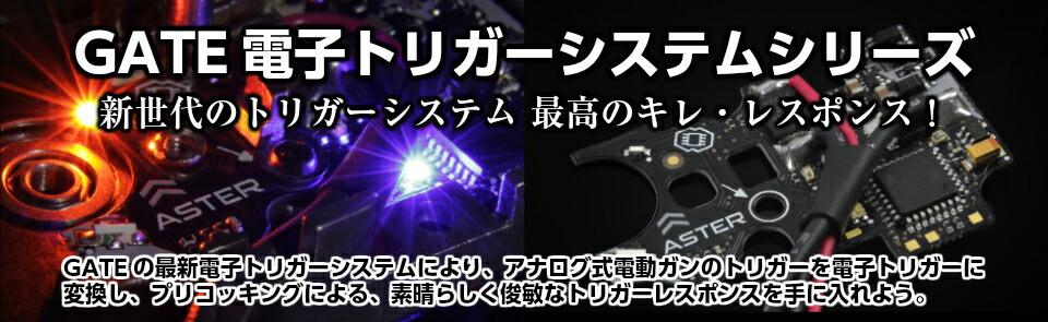 GATE電子トリガーシステムシリーズ