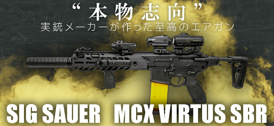SIG MCX VIRTUS SIG AIR 電動ガン
