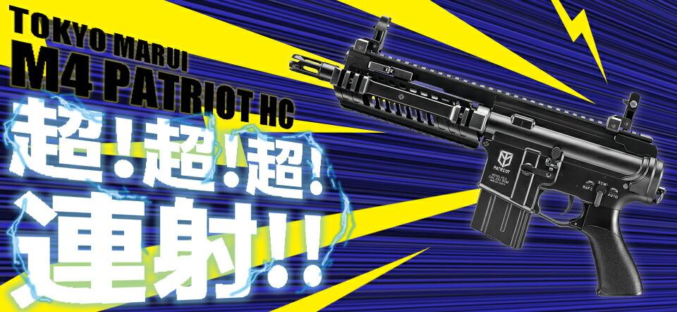 東京マルイ 電動ガンハイサイクルカスタム M4パトリオットHC