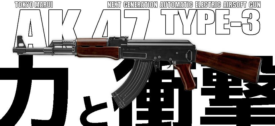 東京マルイ次世代電動ガン・AK47 TYPE3