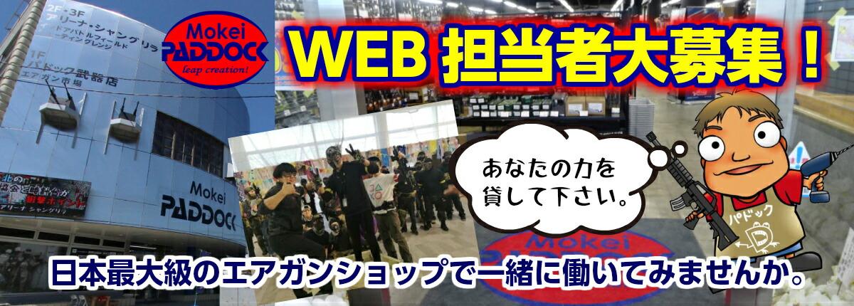 モケイパドックでは通信販売の売上拡大につき、WEB担当者を募集しております。日本一のエアガンショップとなるため、あなたの力を貸してください。