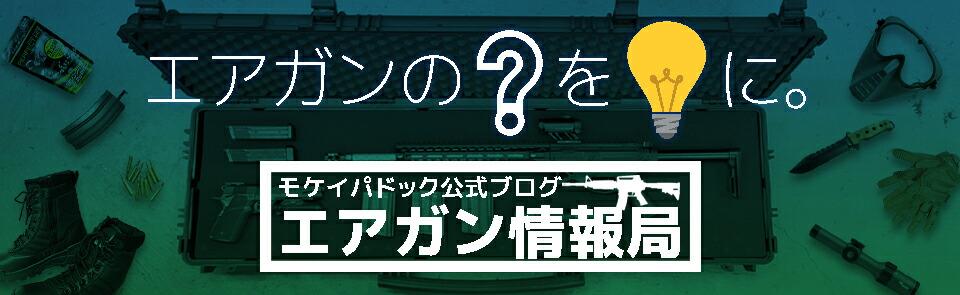 モケイパドック公式ブログ【エアガン情報局】