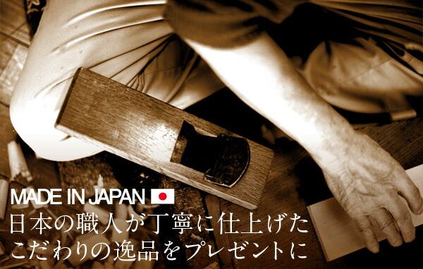 日本の職人が丁寧に仕上げたこだわりの逸品をプレゼントに