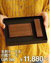 木製名刺ケースと印鑑ケースのギフトセット
