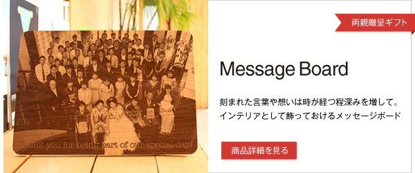 メッセージや写真がいつまでも飾れるインテリアになる木製ボード