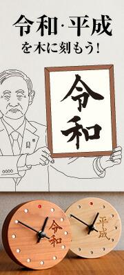 新元号の記念に「令和」を、思い出に「平成」を刻もう!