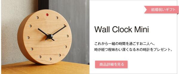 壁掛け・卓上の木製時計を結婚祝いに