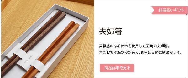 高級感のある銘木を使用した五角の夫婦箸