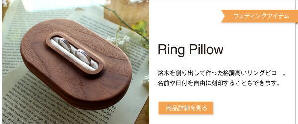 銘木を削り出して作った格調高い木製リングピロー