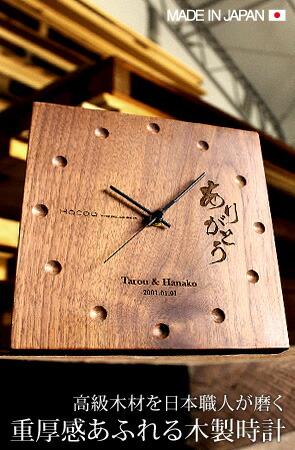 重厚感あふれる木製時計