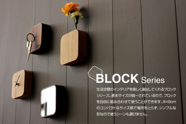 木製ブロックシリーズを組み合わせてインテリアをカスタマイズ