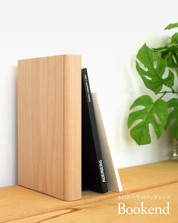 楽天市場】□ブックスタンド・ブックエンド「Bookend」:木香屋
