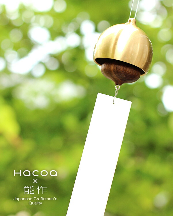 Hacoaと能作によるコラボレーション。真鍮と木が奏でる音色の風鈴