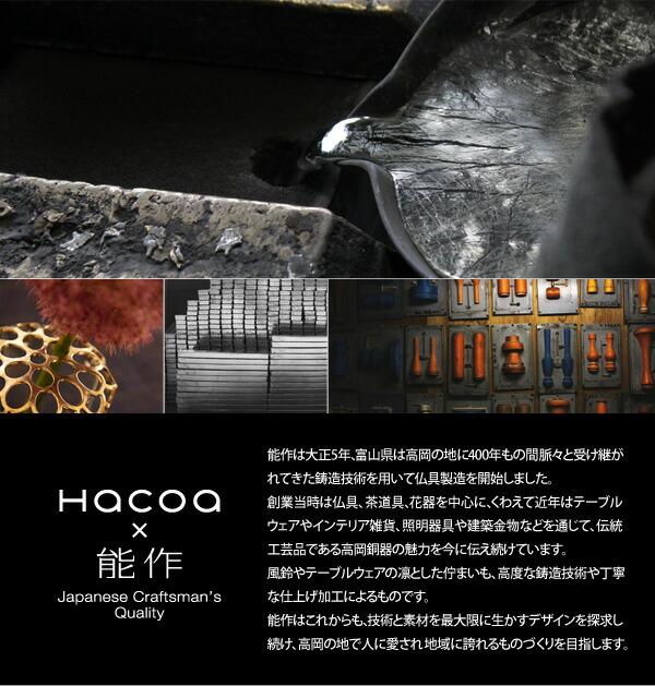 富山県高岡銅器の伝統を受け継ぐ能作