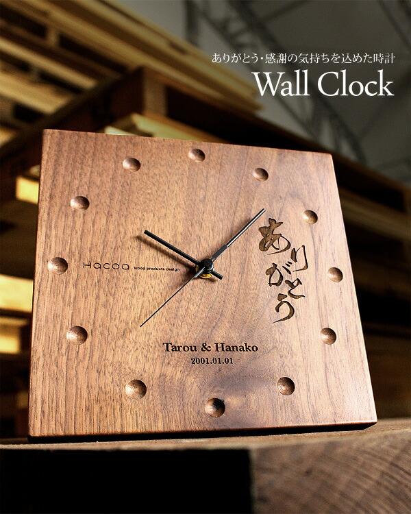 時と共に風合いを増す壁掛け・置き時計、ありがとう・感謝の文字が入った木製クロック
