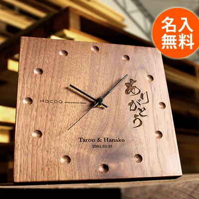ありがとう・感謝の気持ちを木製時計に