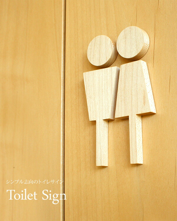 無垢の木で作ったトイレサインプレート「Toilet Sign」
