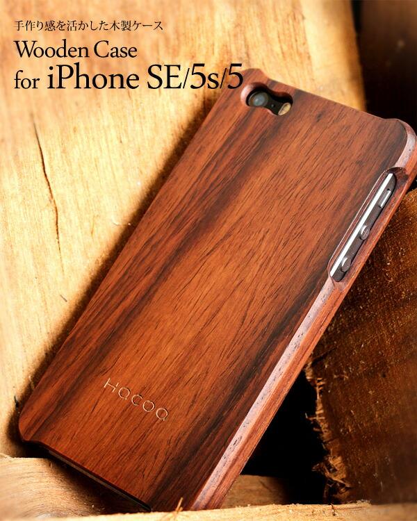 手作り感を活かした無垢のiPhoneSE・iPhone5s対応木製アイフォンケース