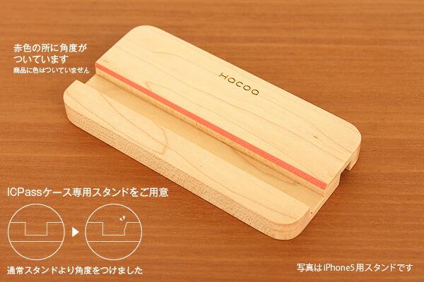 IC-Passケース用スタンド