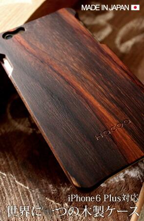 iPhone6プラス対応、世界に一つだけの木製アイフォンケース