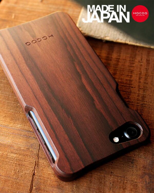 無垢のiPhone7対応木製アイフォンケース
