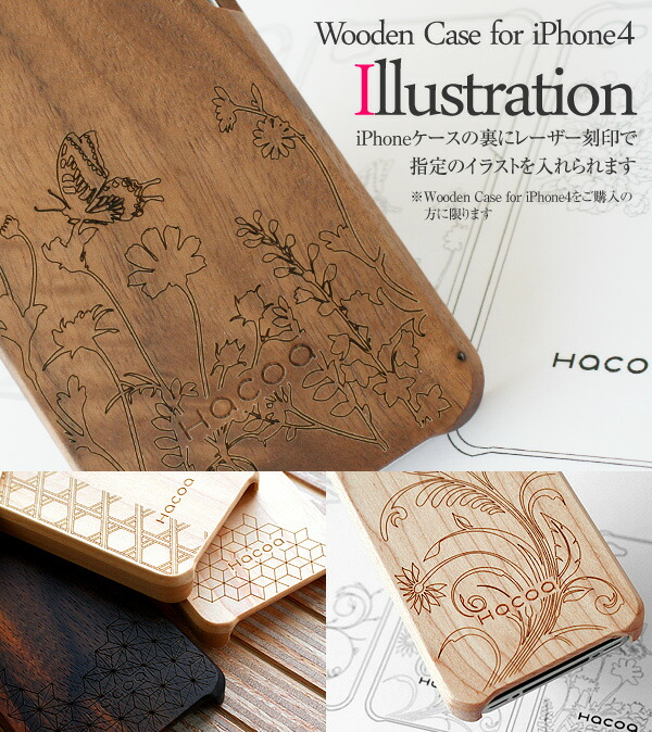 It is an illustration to wooden iPhone4 case
