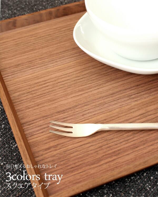 毎日使えるおしゃれな木製トレイ・トレー