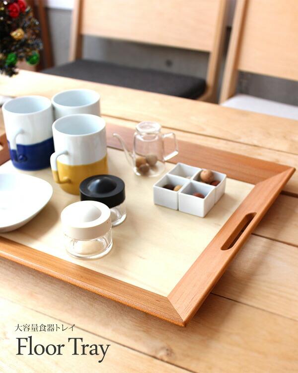 Hacoaデザインの、大容量木製食器トレイ