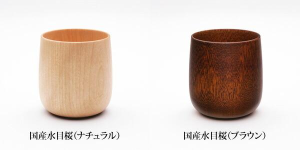 日本の伝統が生み出す現代的な美しいコップ「YUKI(木製)」