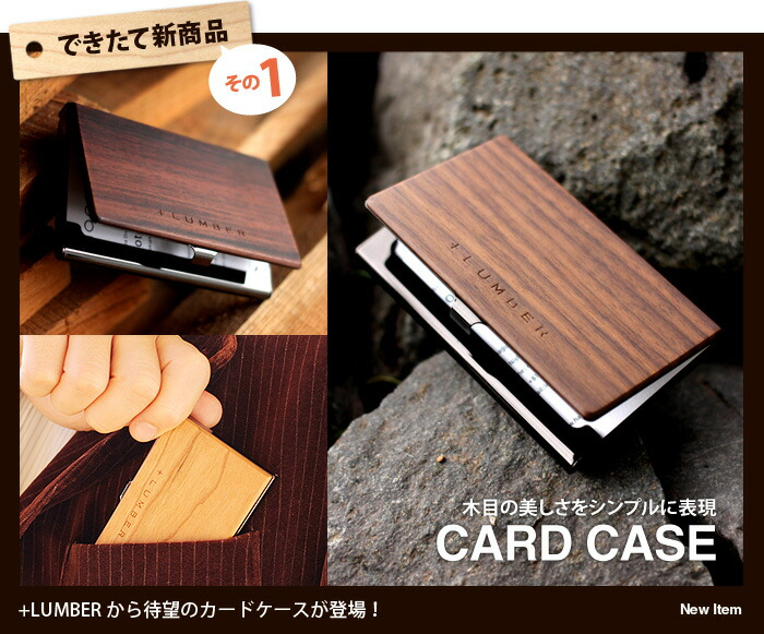 木目の美しさをシンプルに表現した木製名刺入れ・カードケース